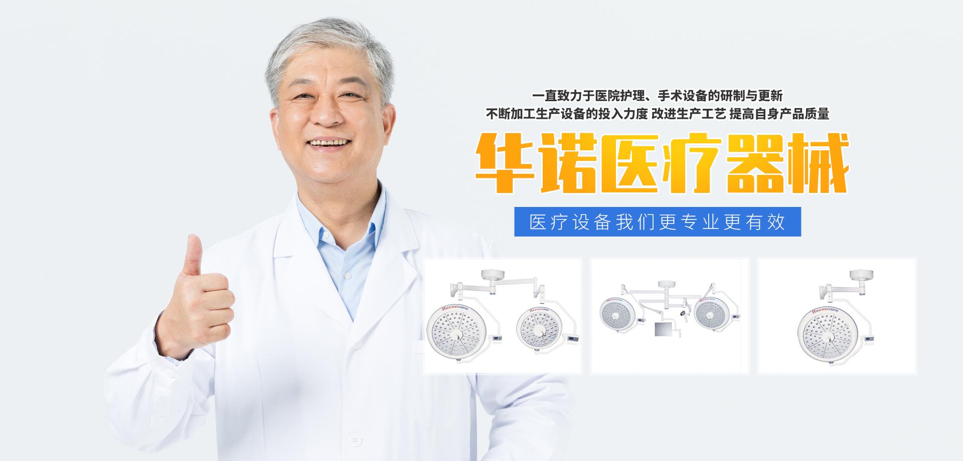 济宁华诺医疗器械有限公司